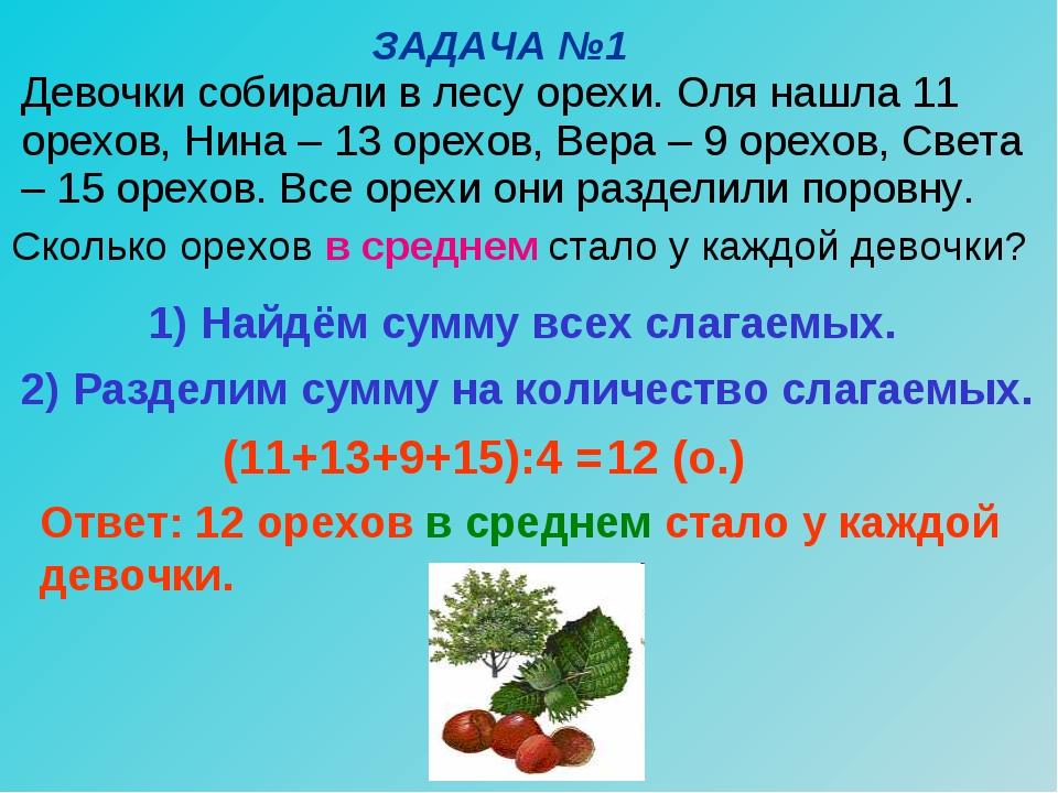 ЗАДАЧА №1 Ответ: 12 орехов в среднем стало у каждой девочки. 12 (о.) (11+13+9...