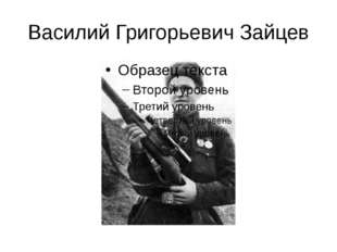 Василий Григорьевич Зайцев