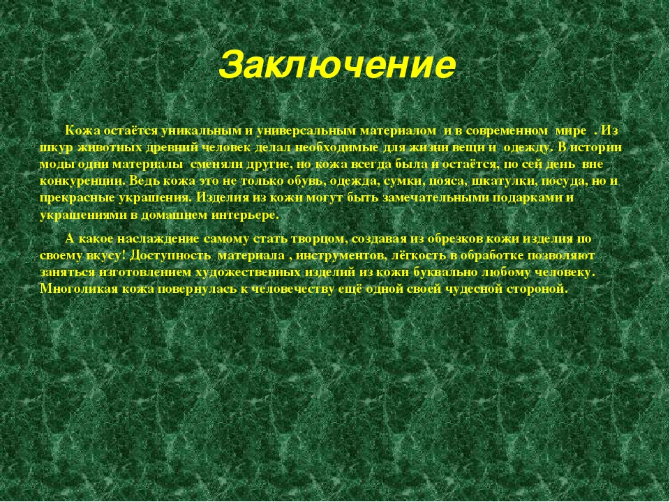 Заключение Кожа остаётся уникальным и универсальным материалом и в современно...