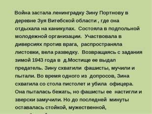 Война застала ленинградку Зину Портнову в деревне Зуя Витебской области , где