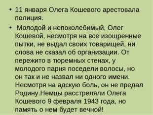 11 января Олега Кошевого арестовала полиция. Молодой и непоколебимый, Олег Ко