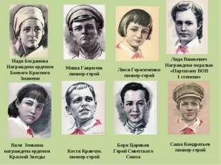 Надя Богданова Награждена орденом Боевого Красного Знамени Миша Гаврилов пион