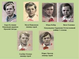 Боря Кулешин Награжден орденом Красной Звезды Муся Пинкензон пионер-герой Шур