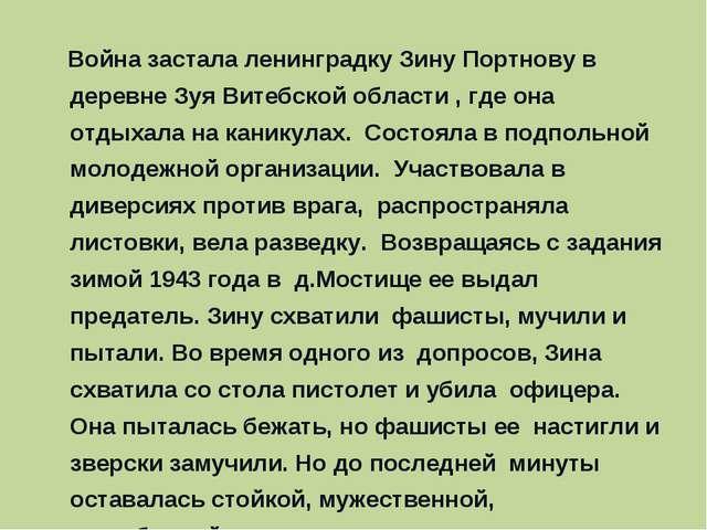 Война застала ленинградку Зину Портнову в деревне Зуя Витебской области , где...