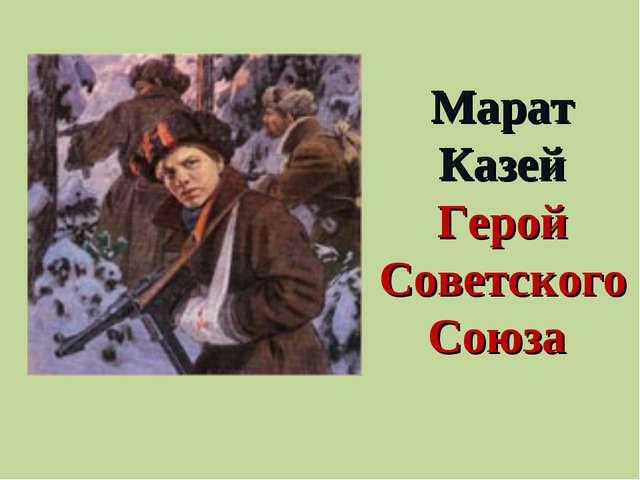 Марат Казей Герой Советского Союза