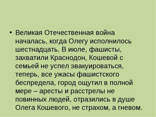 Великая Отечественная война началась, когда Олегу исполнилось шестнадцать. В...