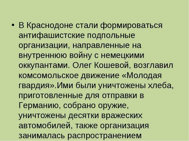В Краснодоне стали формироваться антифашистские подпольные организации, напра...