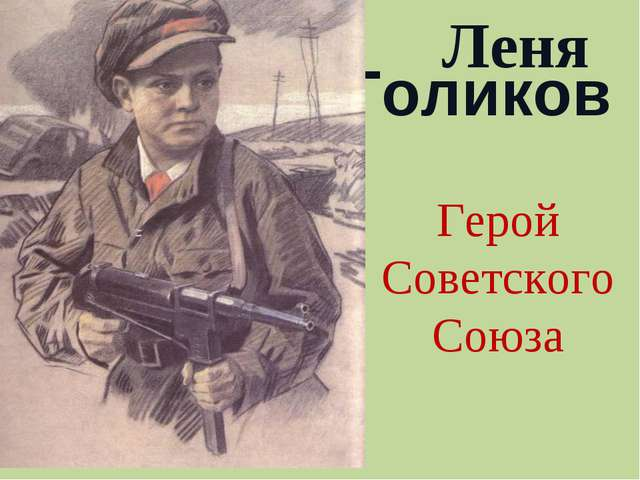 Голиков Герой Советского Союза Леня