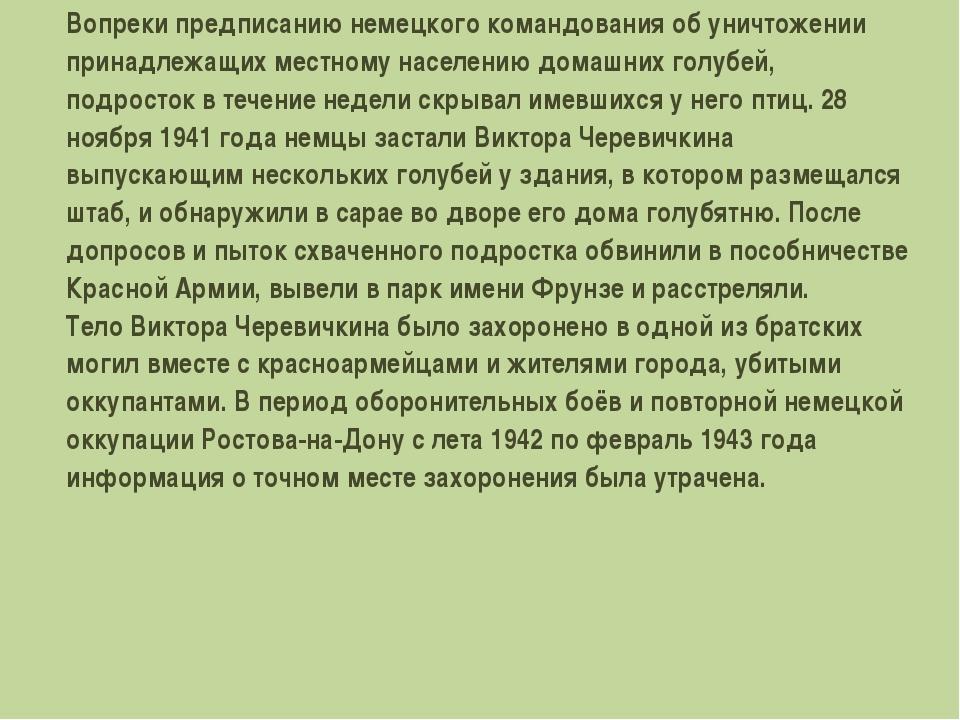Вопреки предписанию немецкого командования об уничтожении принадлежащих местн...
