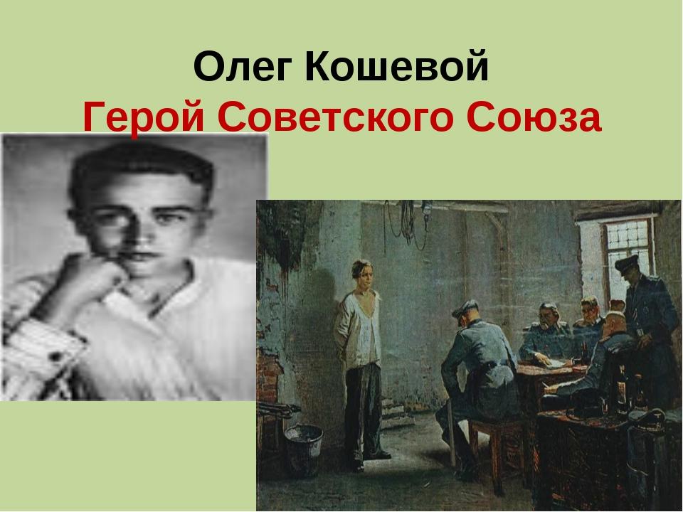 Олег Кошевой Герой Советского Союза