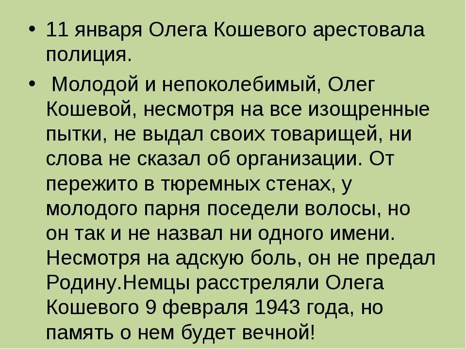 11 января Олега Кошевого арестовала полиция. Молодой и непоколебимый, Олег Ко...