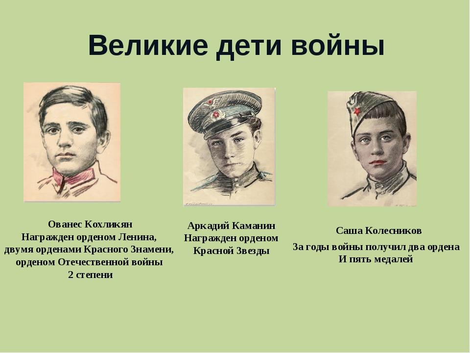 Великие дети войны Ованес Кохликян Награжден орденом Ленина, двумя орденами К...