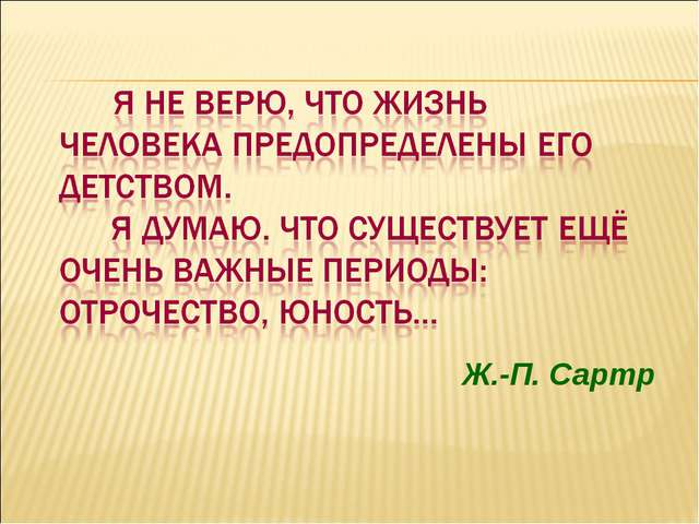 Ж.-П. Сартр