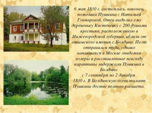 6 мая 1830 г. состоялась. наконец, помолвка Пушкина с Натальей Гончаровой. От