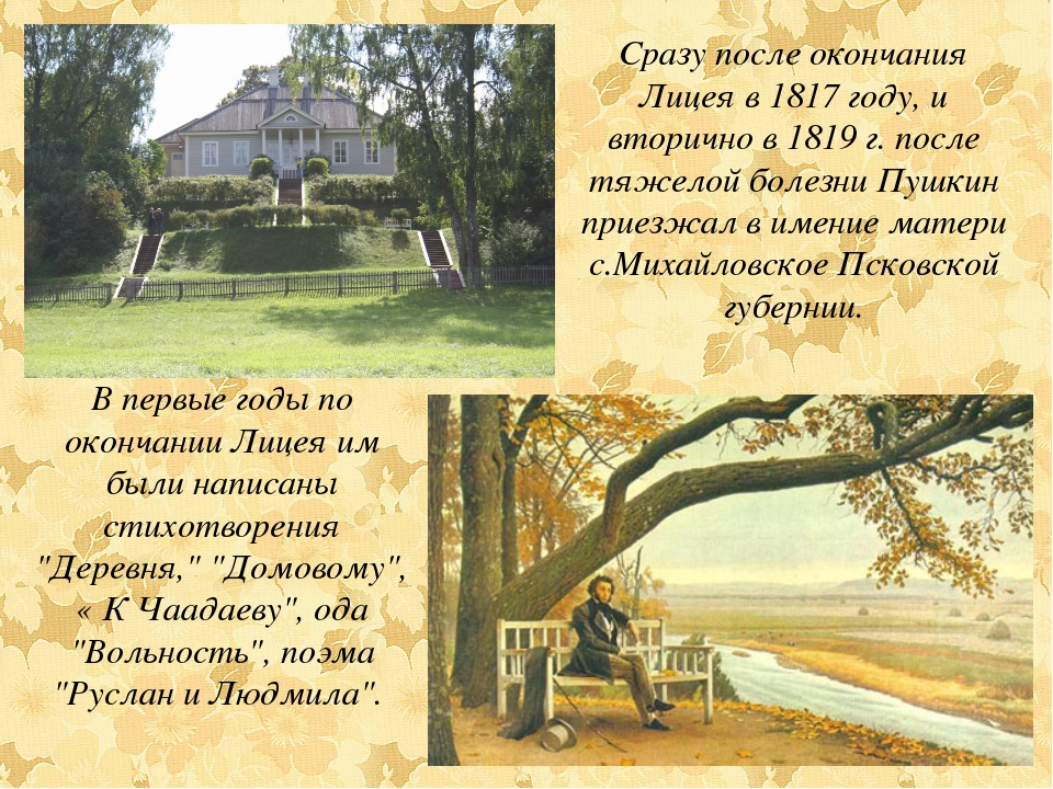 С какими событиями в жизни а.с.пушкина связано