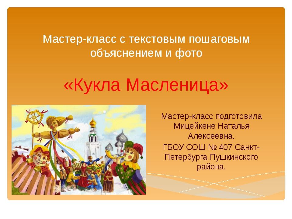 Мастер-класс с текстовым пошаговым объяснением и фото «Кукла Масленица» Масте...