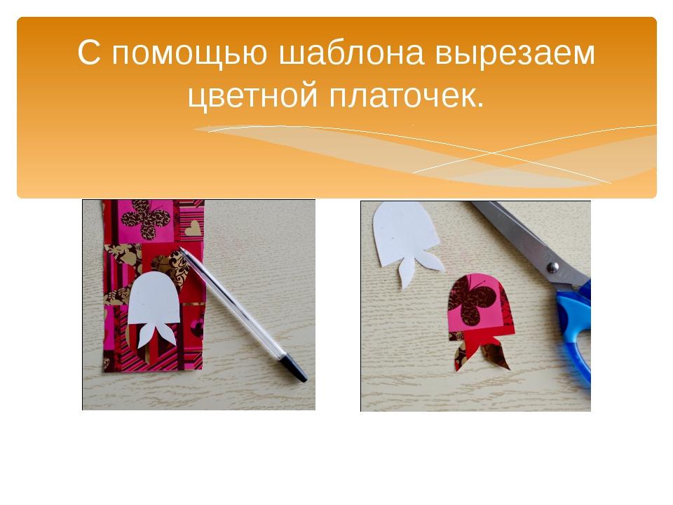 С помощью шаблона вырезаем цветной платочек.