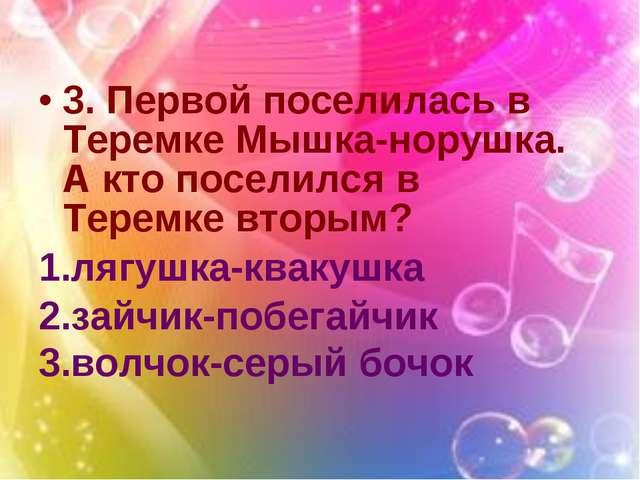 3. Первой поселилась в Теремке Мышка-норушка. А кто поселился в Теремке вторы...