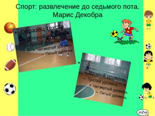 Спорт: развлечение до седьмого пота. Марис Декобра
