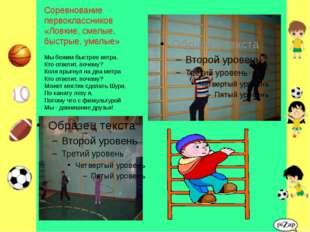 Соревнование первоклассников «Ловкие, смелые, быстрые, умелые» Мы бежим быст