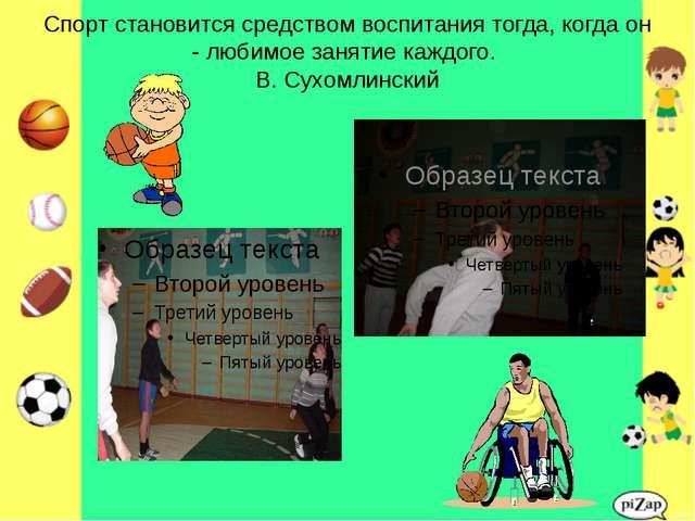 Спорт становится средством воспитания тогда, когда он - любимое занятие каждо...