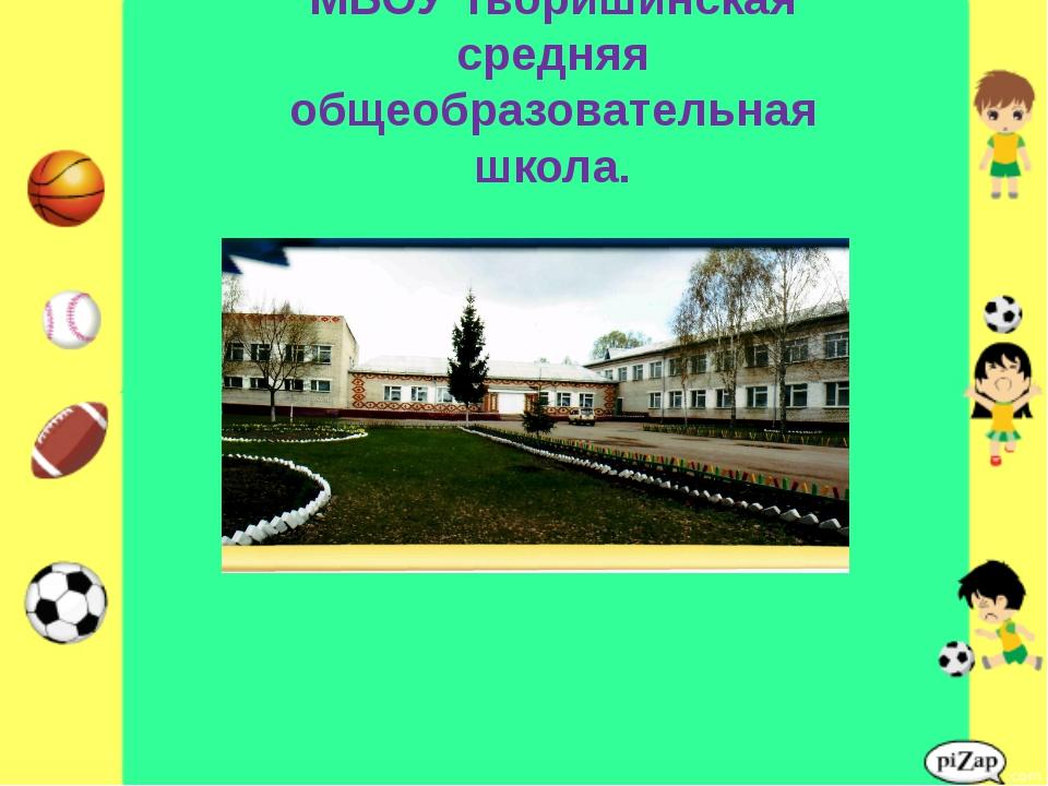 МБОУ Творишинская средняя общеобразовательная школа.