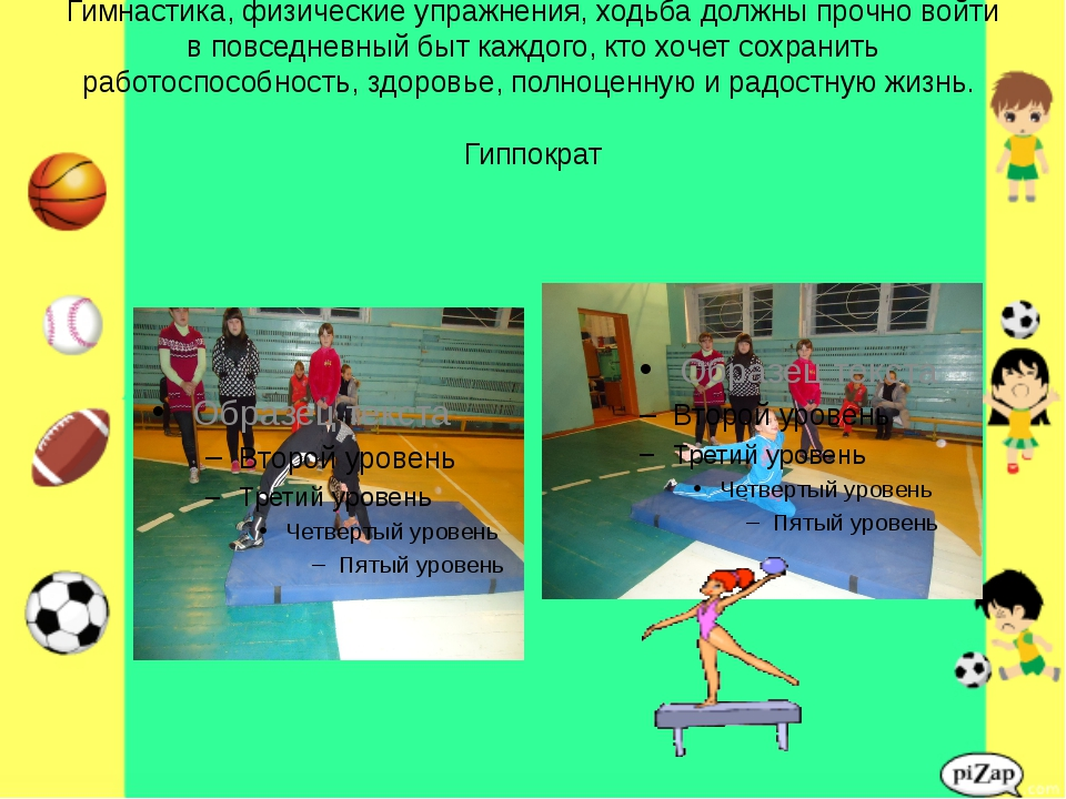 Гимнастика, физические упражнения, ходьба должны прочно войти в повседневный...