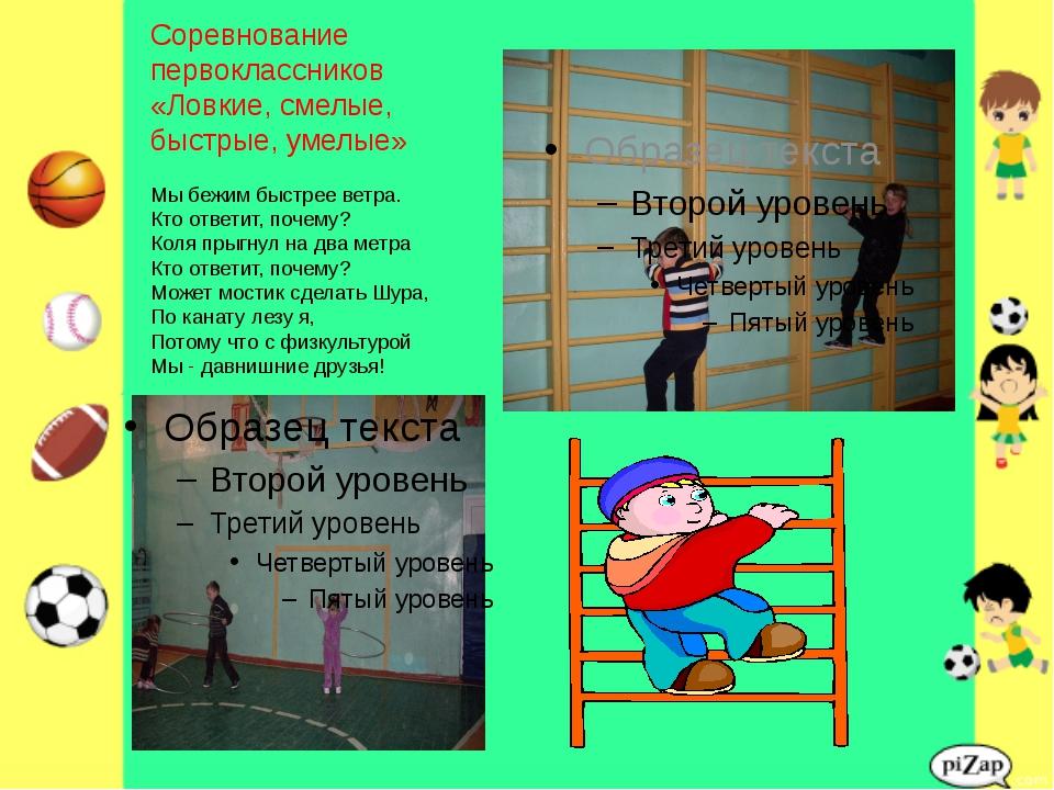 Соревнование первоклассников «Ловкие, смелые, быстрые, умелые» Мы бежим быст...