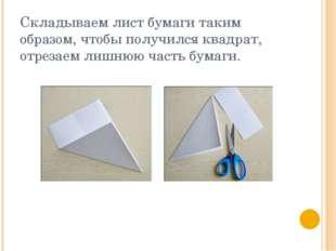 Складываем лист бумаги таким образом, чтобы получился квадрат, отрезаем лишню