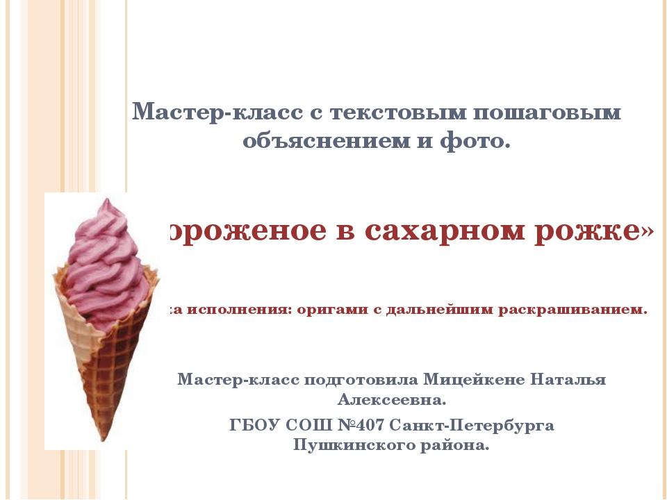 Мастер-класс с текстовым пошаговым объяснением и фото. «Мороженое в сахарном...