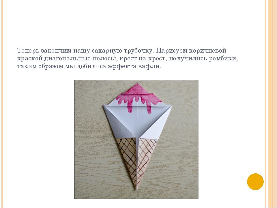Теперь закончим нашу сахарную трубочку. Нарисуем коричневой краской диагональ...