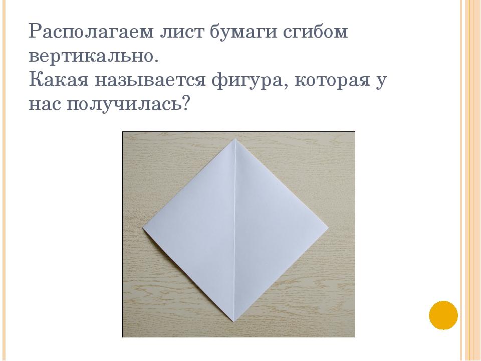 Располагаем лист бумаги сгибом вертикально. Какая называется фигура, которая...