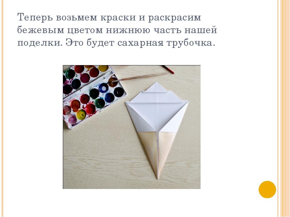 Теперь возьмем краски и раскрасим бежевым цветом нижнюю часть нашей поделки....