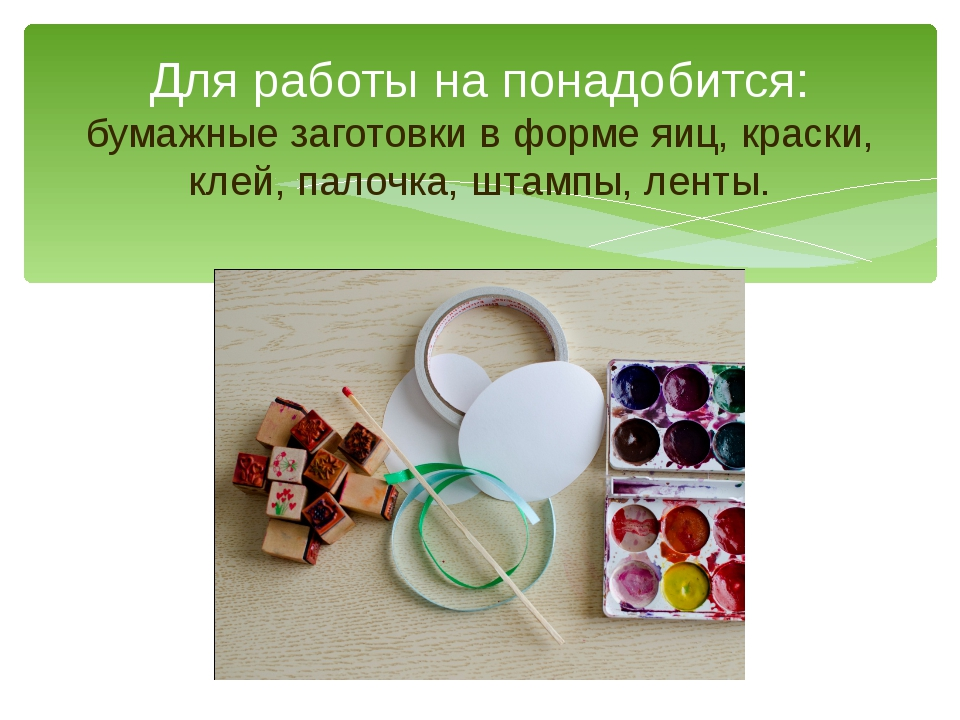 Для работы на понадобится: бумажные заготовки в форме яиц, краски, клей, пало...