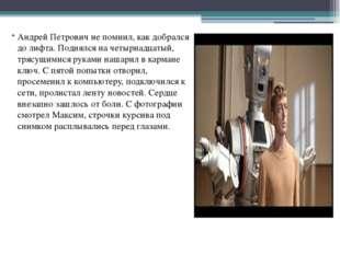 Андрей Петрович не помнил, как добрался до лифта. Поднялся на четырнадцатый,