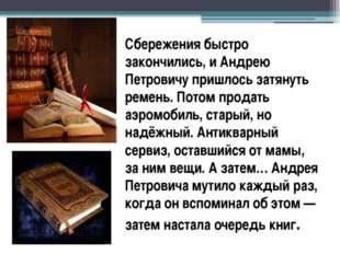 Сбережения быстро закончились, и Андрею Петровичу пришлось затянуть ремень. П