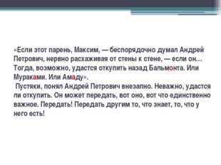 «Если этот парень, Максим, — беспорядочно думал Андрей Петрович, нервно расх