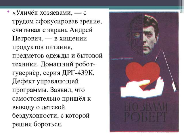 «Уличён хозяевами, — с трудом сфокусировав зрение, считывал с экрана Андрей...