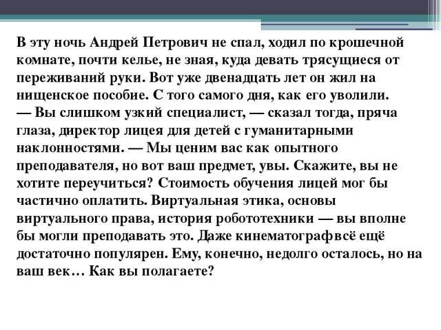 В эту ночь Андрей Петрович не спал, ходил по крошечной комнате, почти келье,...