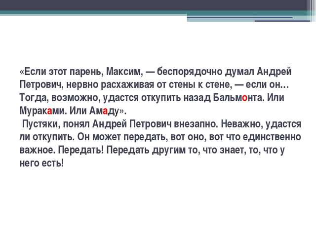 «Если этот парень, Максим, — беспорядочно думал Андрей Петрович, нервно расх...