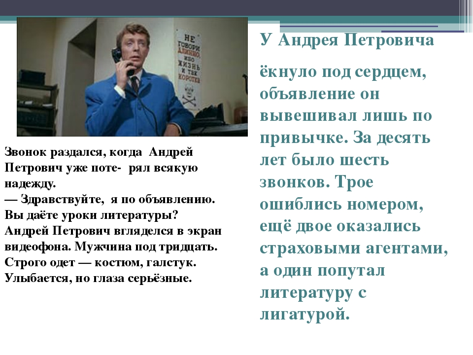 Звонок раздался, когда Андрей Петрович уже поте- рял всякую надежду. — Здрав...