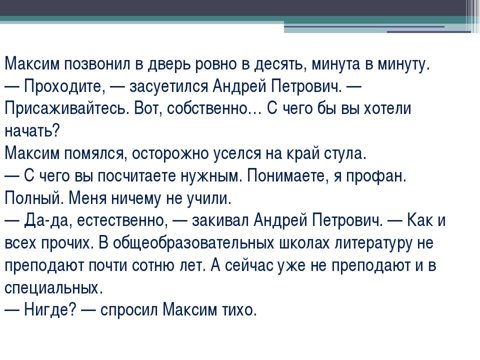 Максим позвонил в дверь ровно в десять, минута в минуту. — Проходите, — засуе...