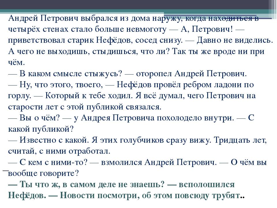 — Андрей Петрович выбрался из дома наружу, когда находиться в четырёх стенах...