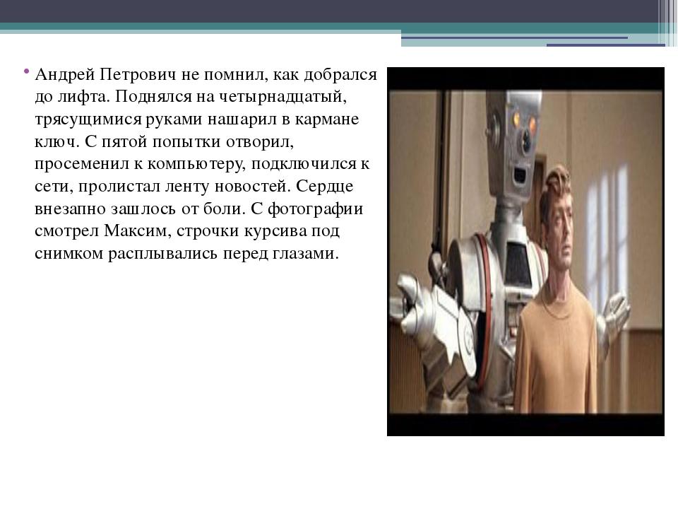 Андрей Петрович не помнил, как добрался до лифта. Поднялся на четырнадцатый,...