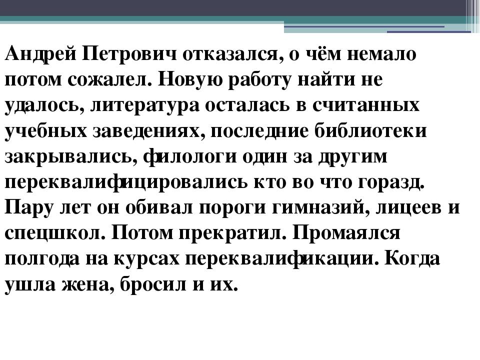 Андрей Петрович отказался, о чём немало потом сожалел. Новую работу найти не...