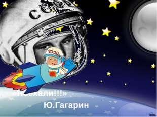 «Поехали!!!» Ю.Гагарин