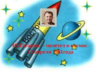 Ю.Гагарин – полетел в космос 12 апреля 1961года