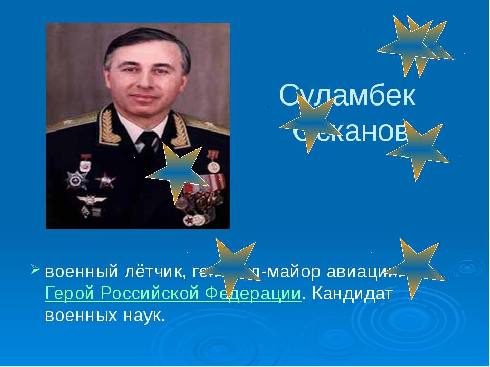 военный лётчик, генерал-майор авиации. Герой Российской Федерации. Кандидат в...
