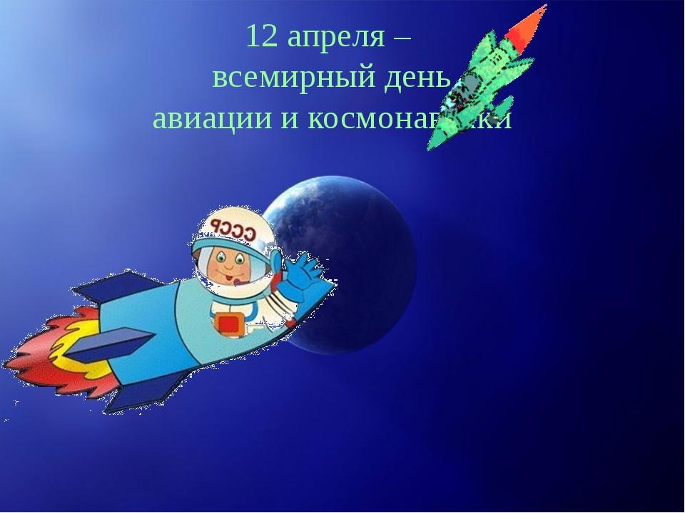 Открытка всемирный день авиации и космонавтики