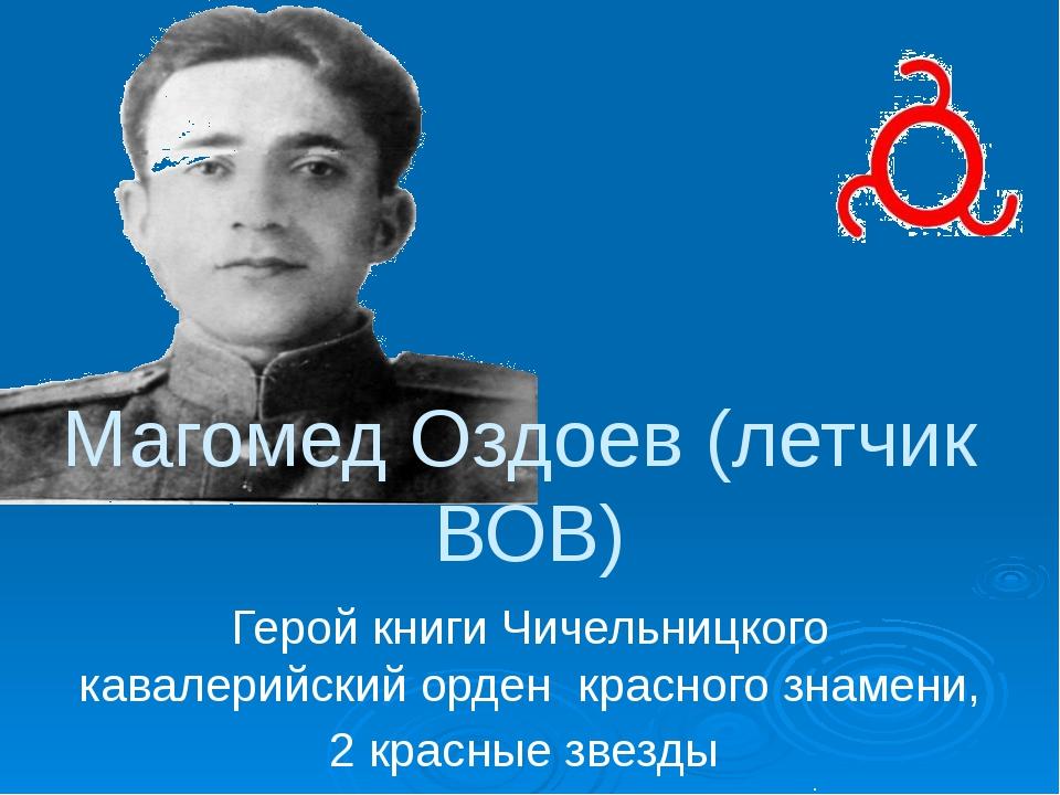 Герой книги Чичельницкого кавалерийский орден красного знамени, 2 красные зве...